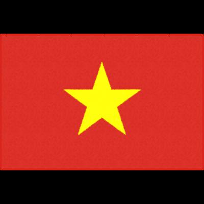 ベトナムの国旗イラストフリー素材