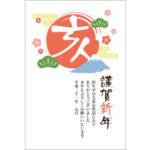 【ビジネス】2019年賀状デザイン無料テンプレート「初日の出と富士山」