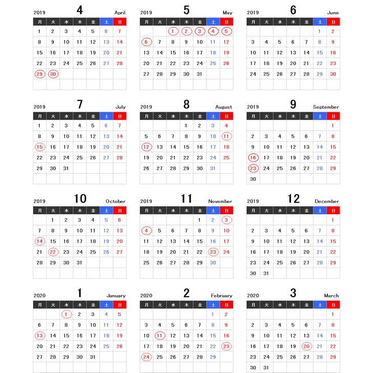 【4月始まり】2019年度エクセル年間カレンダー(月曜始まり)