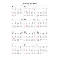 【4月始まり】2019年度シンプルなPDFカレンダー