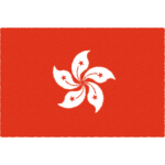 香港の国旗イラストフリー素材