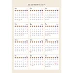【4月始まり】2020年かわいいPDFカレンダー(月曜始まり)