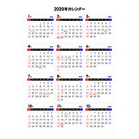 2020年シンプルなPDFカレンダー(日曜始まり)