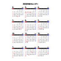 【4月始まり】2020年シンプルなPDFカレンダー(日曜始まり)