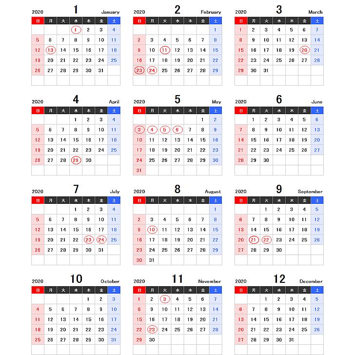 2020年エクセル年間カレンダー(日曜始まり)
