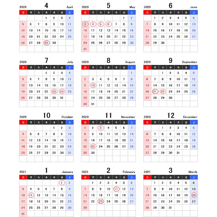 【4月始まり】2020年度エクセル年間カレンダー(日曜始まり)