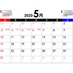 PDFカレンダー2020年5月