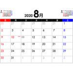 PDFカレンダー2020年8月