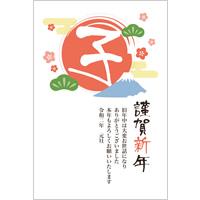 【ビジネス】2020年賀状デザイン無料テンプレート「初日の出と富士山」