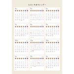 【4月始まり】2021年度かわいいPDFカレンダー(月曜始まり)
