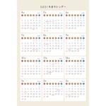 【4月始まり】2021年度かわいいPDFカレンダー(日曜始まり)