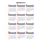 2021年シンプルなPDFカレンダー(日曜始まり)