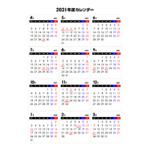 【4月始まり】2021年度シンプルなPDFカレンダー(月曜始まり)