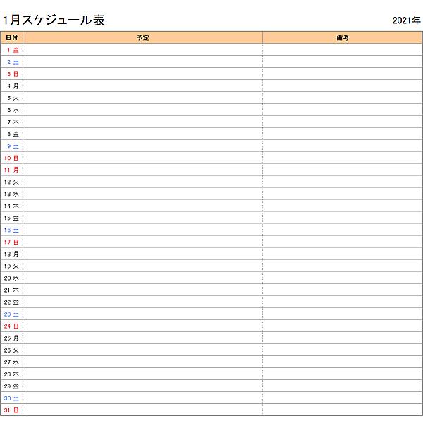 2021年エクセル月別予定表・スケジュール表