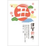 【ビジネス】2021年賀状デザイン無料テンプレート「初日の出と富士山」