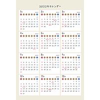 2022年かわいいPDFカレンダー(日曜始まり)