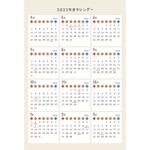【4月始まり】2022年度かわいいPDFカレンダー(日曜始まり)