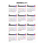 【4月始まり】2022年度シンプルなPDFカレンダー(月曜始まり)