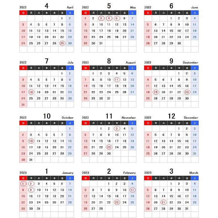 【4月始まり】2022年度エクセル年間カレンダー(日曜始まり)