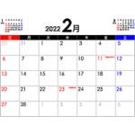 PDFカレンダー2022年2月