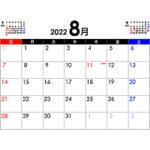 PDFカレンダー2022年8月