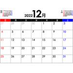PDFカレンダー2022年12月