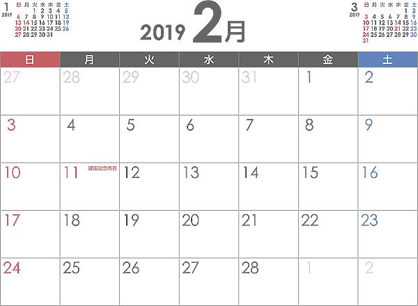 PDFカレンダー2019年2月