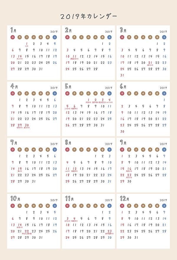 2019年かわいいPDFカレンダー