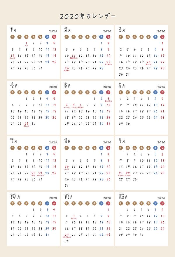 2020年かわいいPDFカレンダー(月曜始まり)