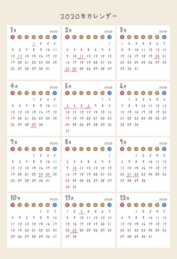 2020年かわいいPDFカレンダー(日曜始まり)