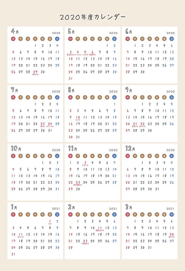 【4月始まり】2020年かわいいPDFカレンダー(日曜始まり)