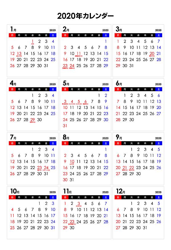 年 年間 カレンダー 2020