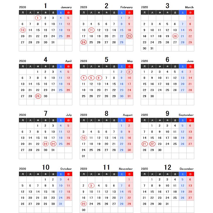 2020年エクセル年間カレンダー(月曜始まり)