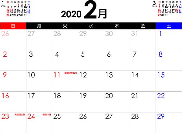 シンプルなPDFカレンダー2020年2月