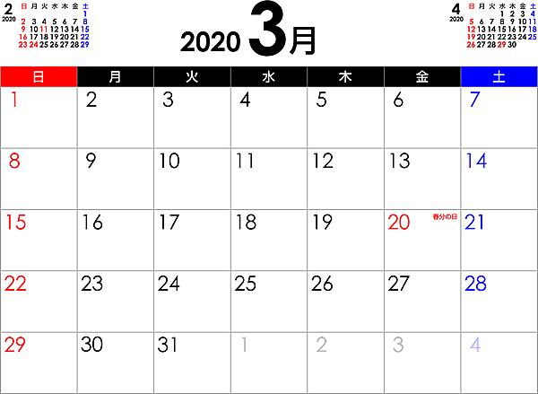 シンプルなPDFカレンダー2020年3月