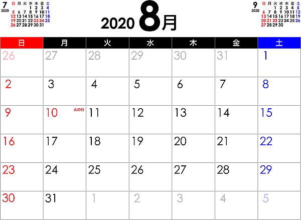 シンプルなPDFカレンダー2020年8月