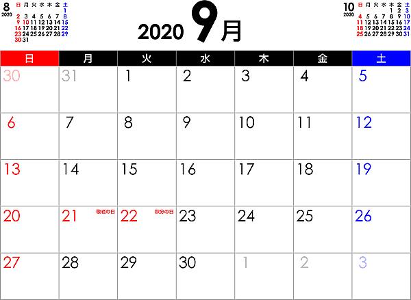 シンプルなPDFカレンダー2020年9月