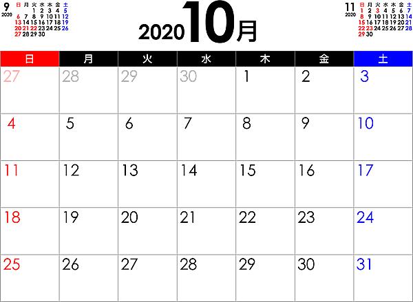 シンプルなPDFカレンダー2020年10月