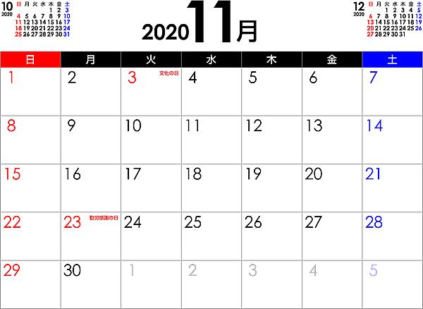 シンプルなPDFカレンダー2020年11月
