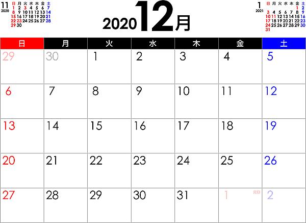 シンプルなPDFカレンダー2020年12月