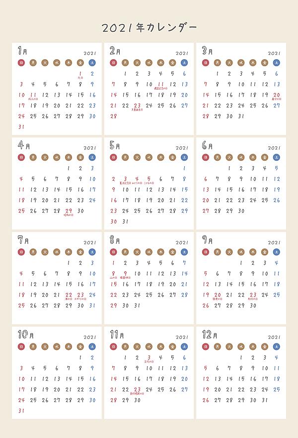 2021年かわいいPDFカレンダー(日曜始まり)