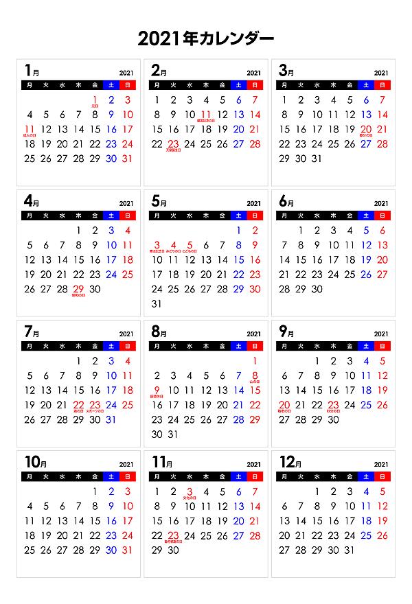 2021年シンプルなPDFカレンダー(月曜始まり)