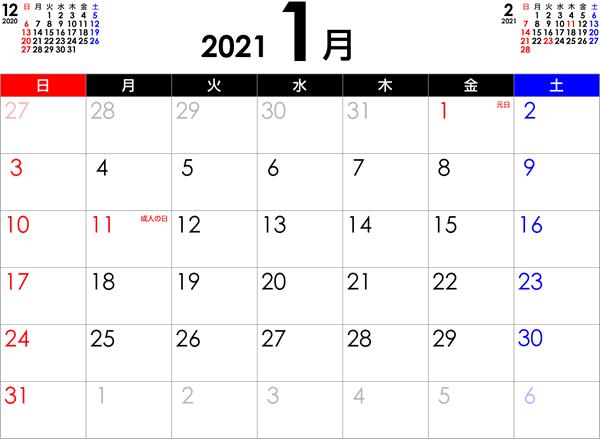 シンプルなPDFカレンダー2021年1月