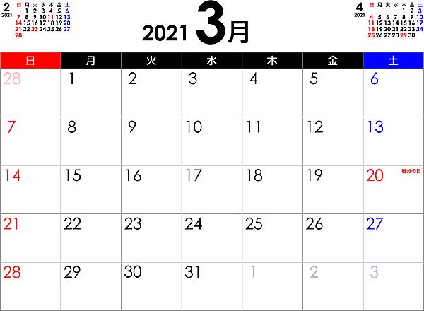 2021 3 月 カレンダー 2021年3月カレンダー(祝日・六曜・月齢・干支・