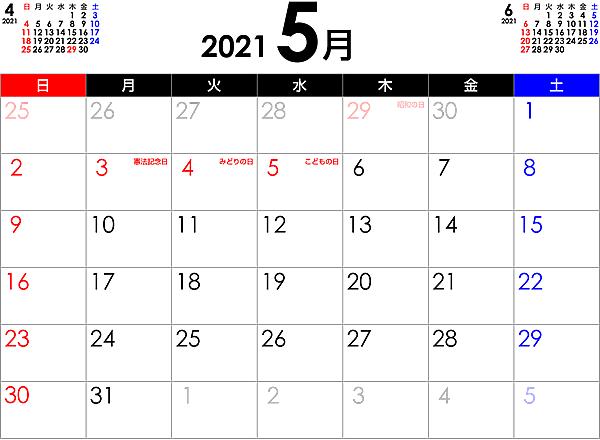 シンプルなPDFカレンダー2021年5月