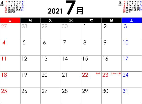 シンプルなPDFカレンダー2021年7月