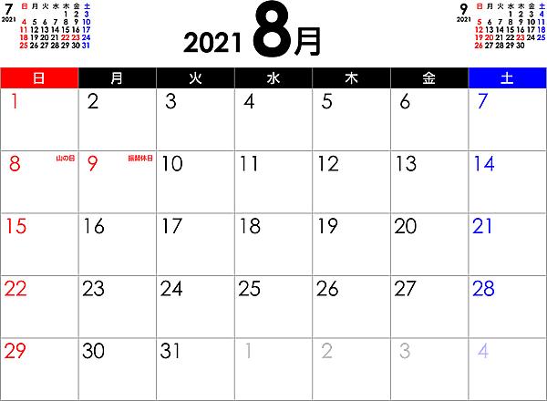 シンプルなPDFカレンダー2021年8月