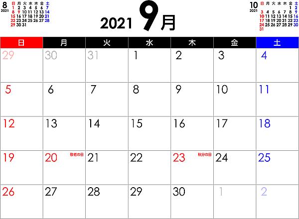 シンプルなPDFカレンダー2021年9月