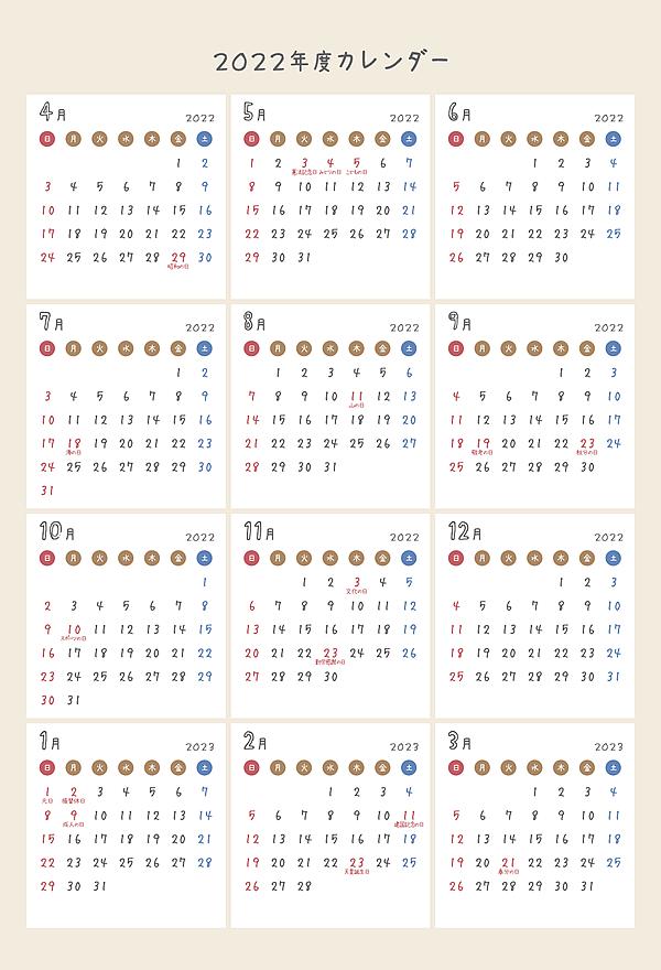 【4月始まり】2022年かわいいPDFカレンダー(日曜始まり)