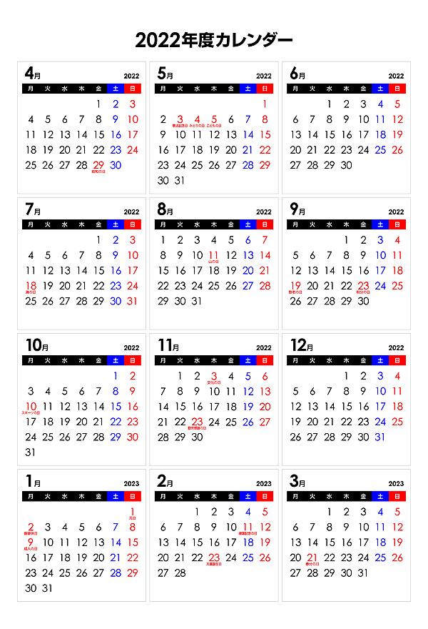 【4月始まり】2022年シンプルなPDFカレンダー(月曜始まり)